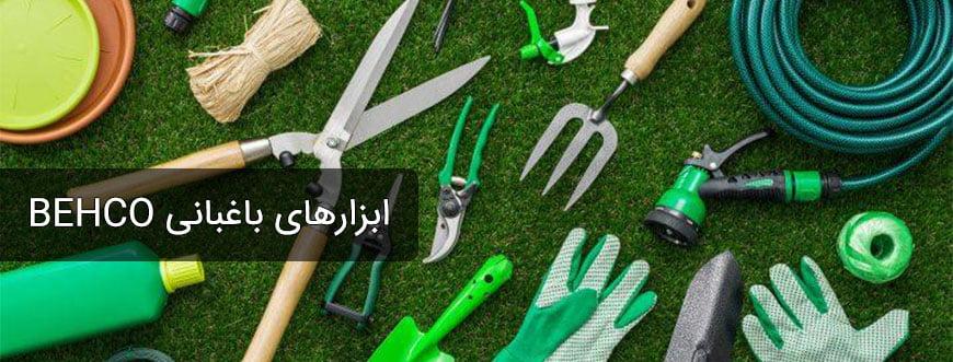 ابزارهای باغبانی BEHCO